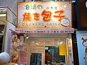 台湾の焼き包子(パオズ)大須