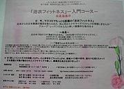 浴衣フィットネス(日本舞踊)