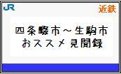 四條畷市・生駒市おススメ見聞録