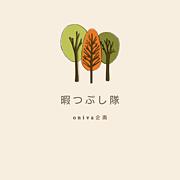 暇つぶし隊(@oniva企画)