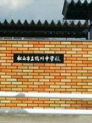 松山市立鴨川中学校
