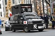 政治結社 日本成道会