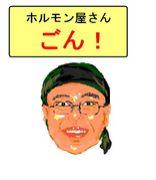 ホルモン道場 ごん!