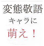 変態敬語キャラに萌え!!