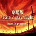 劇場版 Fate/stay night UBW