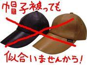 帽子が似合わない
