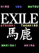 EXILE馬鹿☆