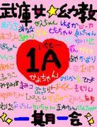♡加代with幼教A組♡