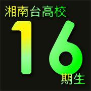 湘南台高校16期生