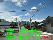熊本県阿蘇郡高森町