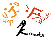 JFK(Junp Fujikco Karaoke)