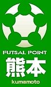 フットサルポイント熊本