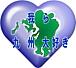 九州が 好きなんです!!