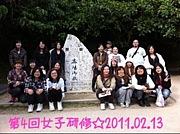 沖縄市青年団協議会女子部。