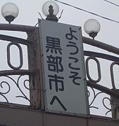 富山県黒部市三日市商店街