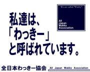 全日本わっきー協会