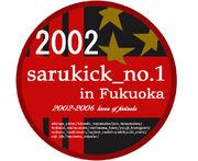 サルキックNo.1