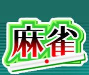 金曜会 in大三元