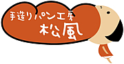 手造りパン工房 【松風】