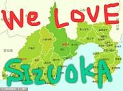 静岡 × LGBT