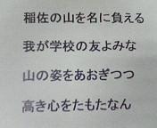 稲佐小学校