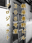 奥野ビル306号室プロジェクト