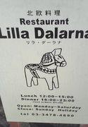 北欧料理リラ・ダーラナ!