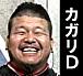 カガリD(めちゃイケ)