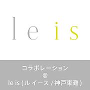 コラボ@le is(神戸東灘)