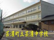 芸濃中学校