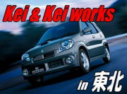 Kei & Kei Works in 東北