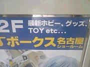 (株)ボークス名古屋店