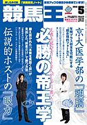 競馬王(雑誌)