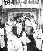 祖国防衛隊 民戦 朝鮮進駐軍