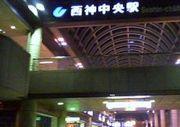 西神中央駅っ子(o・∀・o)ノ