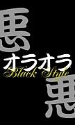 悪羅悪羅【BlackStyle】オラオラ