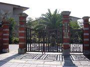 和歌山大学教育学部附属小学校