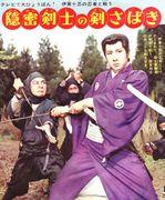 ♪江戸の隠密渡り鳥「隠密剣士」