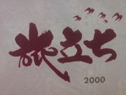 鹿沼東高校2000年卒OB・OG会