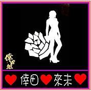 ♡倖田♡來未♡