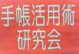 手帳活用術研究会