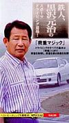 黒沢 元治