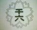 千寿第六小学校