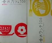 金沢カフェ&ランチ