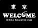練馬バドミントン『WELCOME』