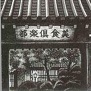 QMA美食倶楽部