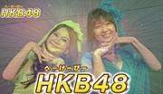 ★☆★ HKB48 ★☆★