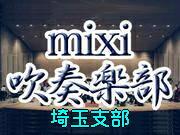 mixi吹奏楽部埼玉支部
