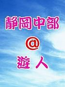 静岡中部@遊人(あそんちゅ)