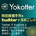 Yokotter(ヨコッター)